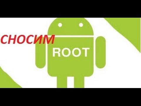 Как удалить root