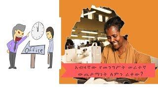 Download Video Ethiopia: አብዛኛው የመንግሥት ሠራተኛ ውጤታማነት ለምን ራቀው?  ጫሊ በላይነህ MP3 3GP MP4