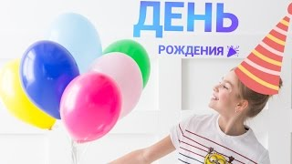 видео Выбираем оригинальный подарок подруге на День Рождения. 25 идей