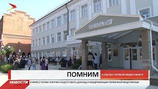3 сентября в школах Северной Осетии провели уроки, посвящённые Дню солидарности в борьбе с терроризм