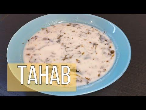ТАНАВ / СПАС (Армянский суп )