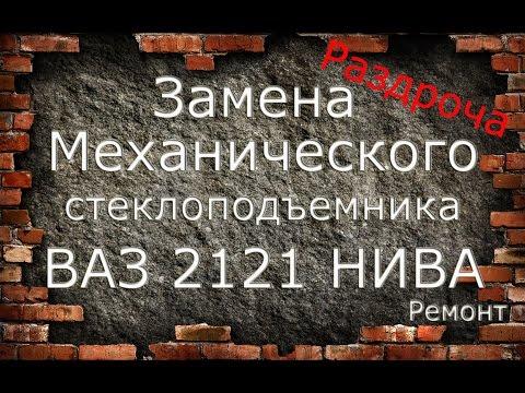 Замена механизма стекло-подъемника ВАЗ 2121 Нива
