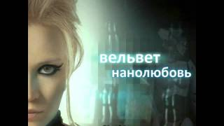 """Вельвет (Вельвеt) - Я хочу быть живой (OST """"Нанолюбовь"""", Audio)"""