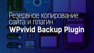 Создание и восстановление резервных копий сайта. Плагин WPvivid Backup