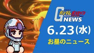 #ガンオンニュース #ガンダムオンライン #ゆっくり実況.