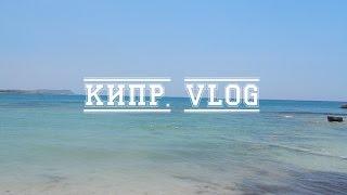 Vlog. Отдых на Кипре ч.  2(А вот и продолжение влога. Ребята, отдохнули мы замечательно, если будут какие-то вопросы по перелету или..., 2016-05-26T11:00:58.000Z)