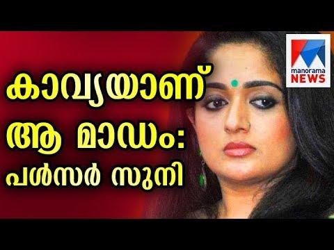 Puslar Suni's big revelation: 'Kavya Madhavan is madam  | Manorama News
