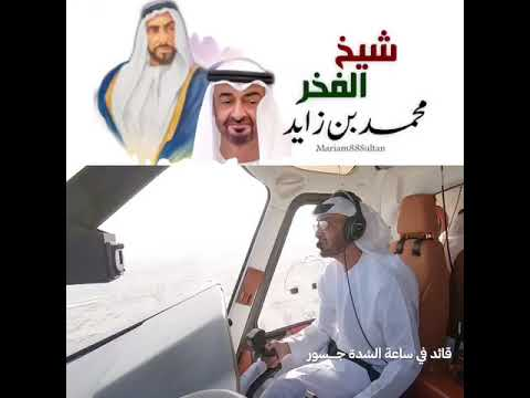 شيخ الفخر محمد بن زايد