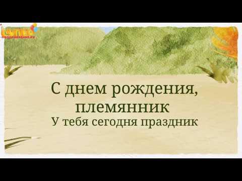 Поздравление племяннику от дяди в стихах. super-pozdravlenie.ru