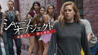 BD/DVD【予告編】「シャープ・オブジェクト KIZU-傷-:連続少女猟奇殺人事件」4.3リリース