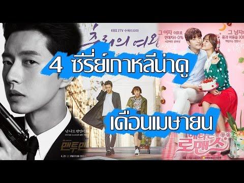 4 ซีรี่ย์เกาหลีน่าดู เดือนเมษายน