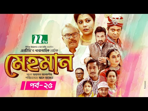 Mehman | মেহমান | EP 25 | Tanzika | Aparna Ghosh | Ejajul | Fazlur Rahman Babu | Shaju Khadem