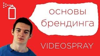 Как Брендинг Способствует Увеличению Подписчиков на канале YouTube | VIDEOSPRAY ACADEMY