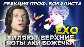 EXO Best Live Vocals 2020 | Реакция проф. вокалиста на Живой вокал EXO | Exo reaction.