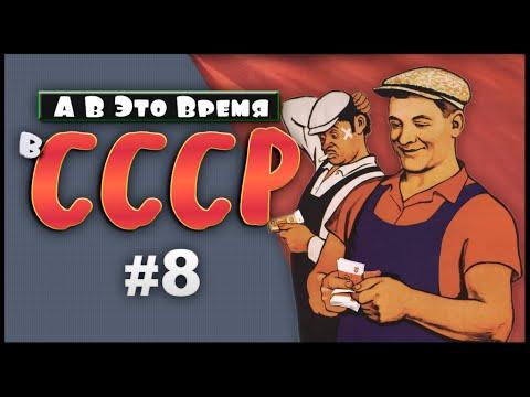 А в это время в СССР: Топ главных событий недели 8