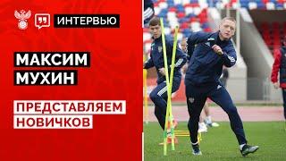 Представляем новичков Максим Мухин