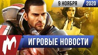 ИТОГИ НЕДЕЛИ 9.11.2020 | Новый Mass Effect, экранизация Among Us, обзоры консолей смотреть онлайн в хорошем качестве бесплатно - VIDEOOO