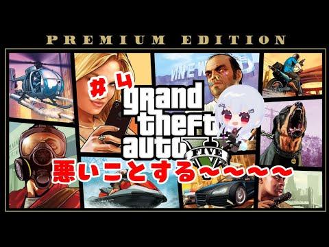 【 Grand Theft Auto V】大天使降臨【にじさんじ/葉加瀬冬雪】