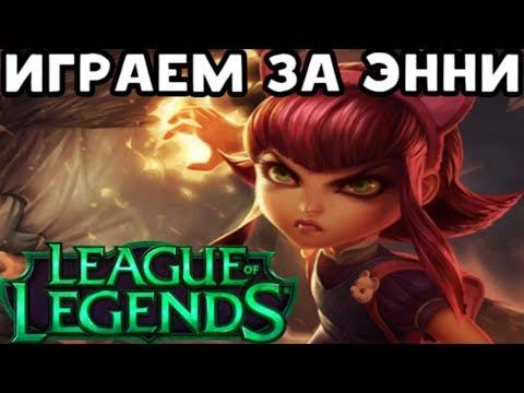 видео: Играем за annie в silver v | league of legends