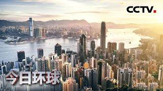 [今日环球] 香港各界支持涉港国家安全立法 | CCTV中文国际