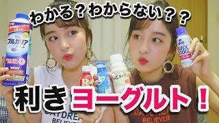 【利き】飲むヨーグルト!!!難しすぎた😫💔