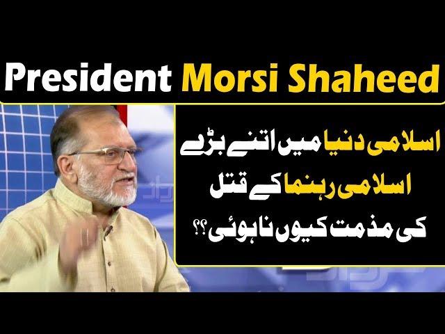 Harf e Raaz With Orya Maqbool Jan | Part 2 | 18 June 2019 | Neo News
