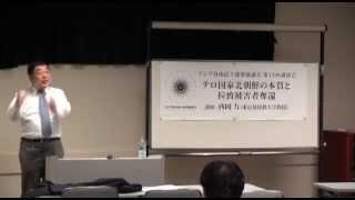 第15回講演会「テロ国家北朝鮮の本質と拉致被害者奪還」講師 西岡力氏