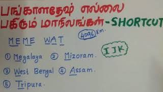 Tnpsc shortcuts-Indian States bordering Bangladesh