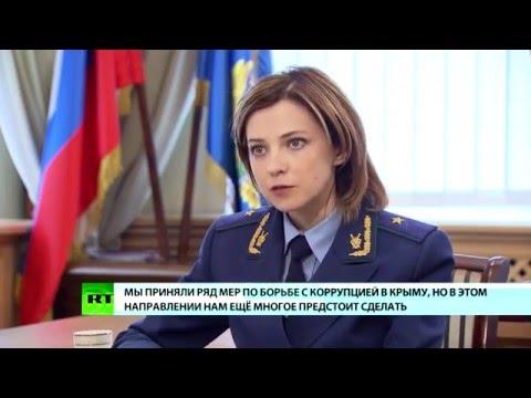 #СпросиПоклонскую: Прокурор Крыма