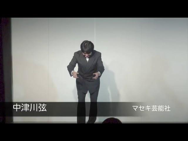 中津川弦『いろんな論争』