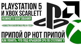 Об Xbox Scarlett, PS5, рынке ПК-железа, Intel, AMD, Nvidia и лучах