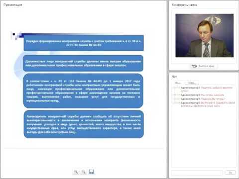 должностные инструкции работника контрактной службы