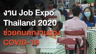 งาน Job Expo Thailand 2020 ช่วยคนตกงานช่วง COVID-19 : สถานีร้องเรียน (24 ก.ย. 63)