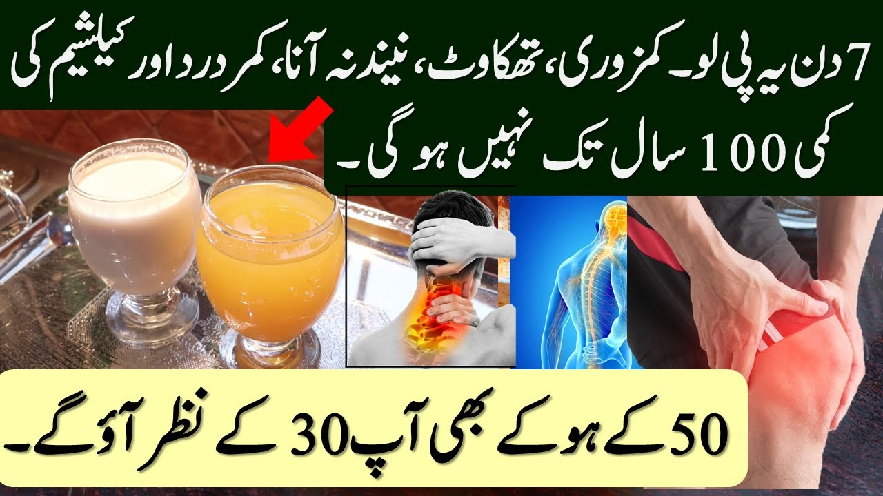 Drink 7 Days & Back Pain,Joint Pain,Sleeping tips, Calcium Kee Kamee Aur kamzori Nahi Ho Gee