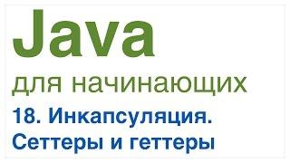Java для начинающих. Урок 18: Инкапсуляция. Сеттеры и геттеры.