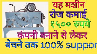 earning every day 1500 ₹ from this machine ,company support 100% for business development