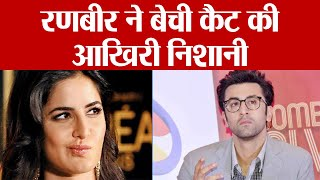 Ranbir Kapoor sales this precious thing of Katrina Kaif because of Alia Bhatt | FilmiBeat