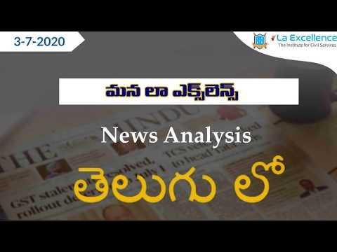 Telugu (3-7-2020) Current Affairs The Hindu News Analysis || Mana Laex Mana Kosam