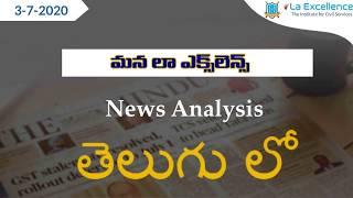 Telugu 3-7-2020 Current Affairs The Hindu News Analysis || Mana Laex Mana Kosam