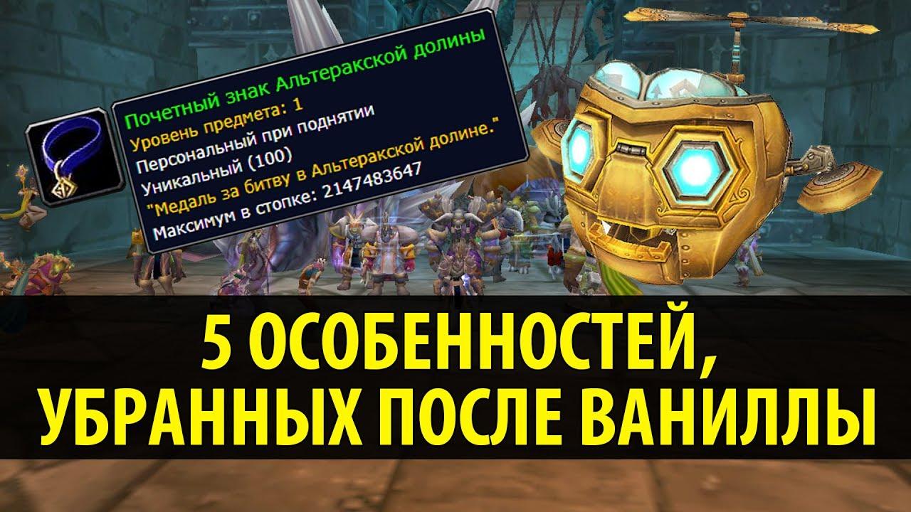 5 особенностей World Of Warcraft убранных из игры после