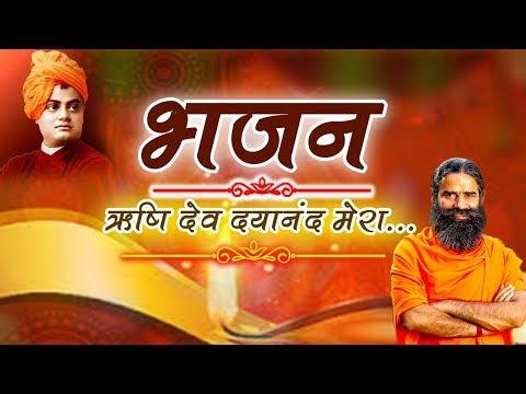 ऋषि देव दयानंद मेरा... (भजन) | Swami Ramdev