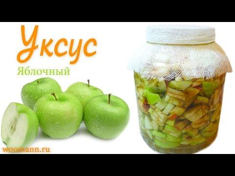 Яблочный уксус приготовление в домашних условиях