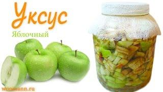 Уксус яблочный (без дрожжей) турецкие рецепты как приготовить яблочный уксус