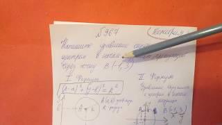 967 Геометрия 9 класс. Уравнение окружности