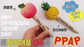 PPAP 클레이로 파인애플아저씨의 펜파인애플애플펜 만들기!!! DIY How to make pen pineapple apple pen_봄다방