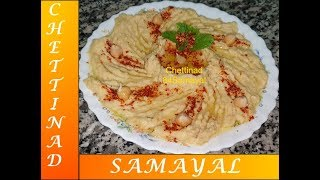 ஹம்மூஸ் / Hummus or  Houmous/ Lebanese Hummus Recipe In Tamil