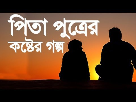 Heart touching Father & Son story l Bangla Father & Son Story Story l emotional stories thumbnail