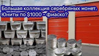 Большая коллекция серебряных монет. Юниты по $1000 - фиаско?