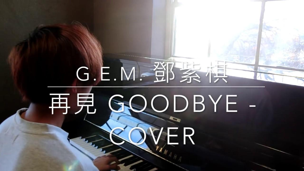 G.E.M 鄧紫棋 - 再見 Goodbye 鋼琴&鼓 (Drum & Piano Cover) - YouTube
