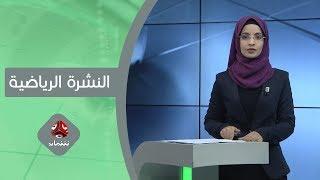النشرة الرياضية | 27 - 11 - 2019 | تقديم صفاء عبدالعزيز | يمن شباب